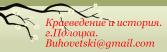 Краеведение и история Полоцка. Сайт Андрея и Алексея Буховецких