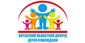 Витебский областной дворец детей и молодежи