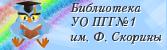 Библиотека УО ПГГ № 1 им. Ф. Скорины