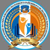 Управление по образованию Полоцкого районного исполнительного комитета